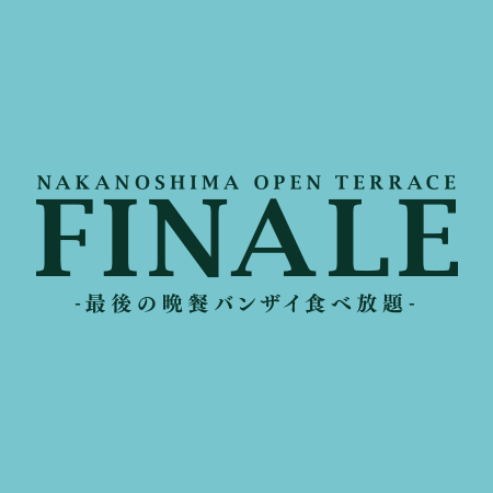 FINALE 〜最後の晩餐 バンザイ食べ放題〜